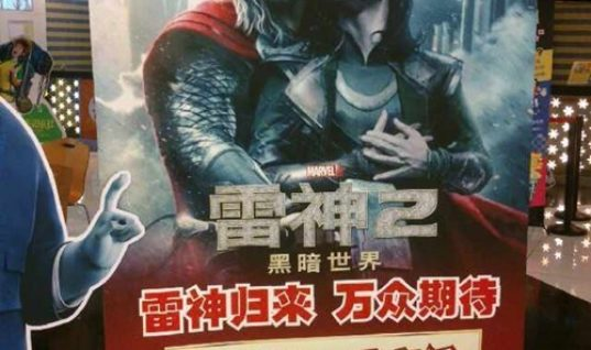 Chinese Poster For Thor 2