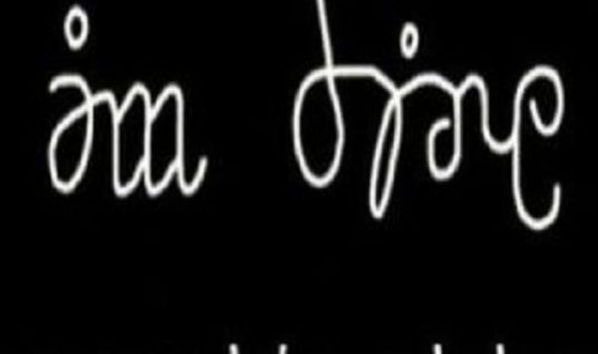 Read It Upside Down